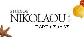 Studios Nikolaou Bros, Parga Greece